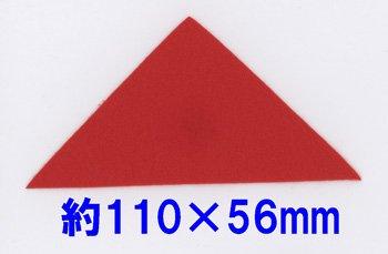 フェルトパーツ 三角型 約110mm×56mm E-11