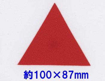フェルトパーツ 三角型 約100mm×87mm E-12
