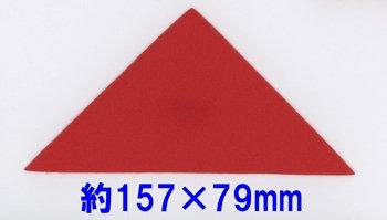 フェルトパーツ 三角型 約157mm×79mm E-13