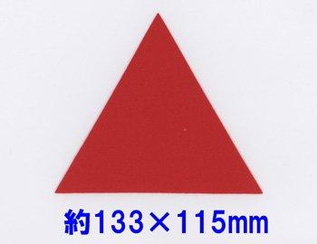 フェルトパーツ 三角型 約133mm×115mm ...