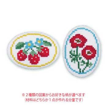 オリムパス 刺繍キット イチゴとアネモネ 9063 くるみボタン風ブローチ