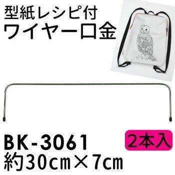 イナズマ ワイヤー口金 BK-3061