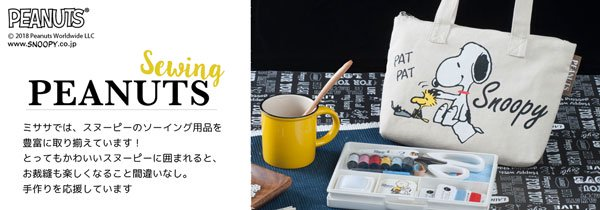 ミササ スヌーピー ニードルセット プラケース No.8581 【参考画像3】