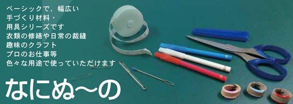 ミササ なにぬーの ぬい針セット No.6304 【参考画像2】
