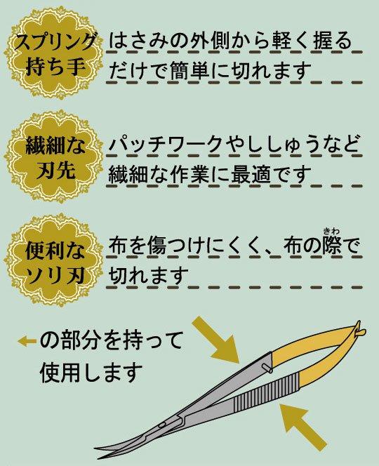 ミササ スプリングシザーズ 12cm No.8083 糸切り用 【参考画像2】