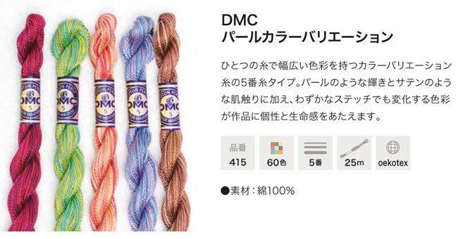 DMC パールカラーバリエーション 4010 【参考画像1】