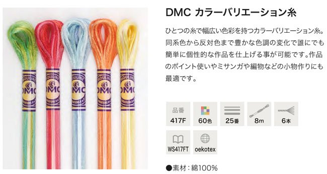 DMC カラーバリエーション糸 25番 【参考画像3】