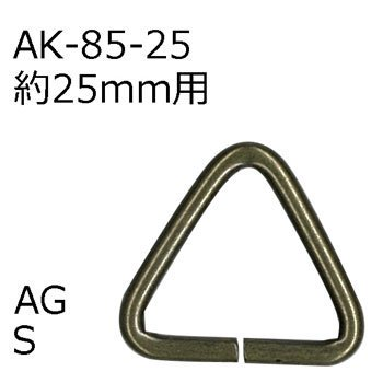 イナズマ 三角カン 内径25mm幅用 AK-85-25