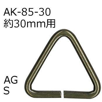 イナズマ 三角カン 内径30mm幅用 AK-85-30