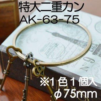 イナズマ 特大二重カン 内径約75mm AK-63-75
