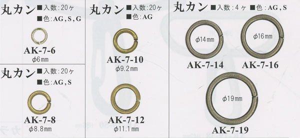 イナズマ 丸カン 外径約14mm AK-7-14 【参考画像2】