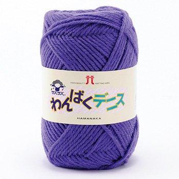 ハマナカ 毛糸 わんぱくデニス col.62