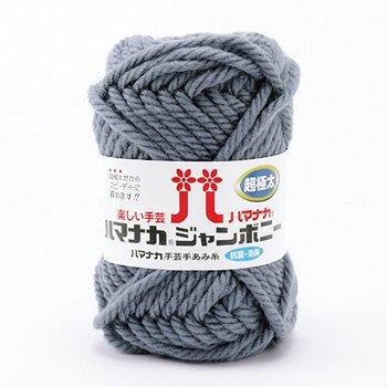 ハマナカ 毛糸 ジャンボニー col.37