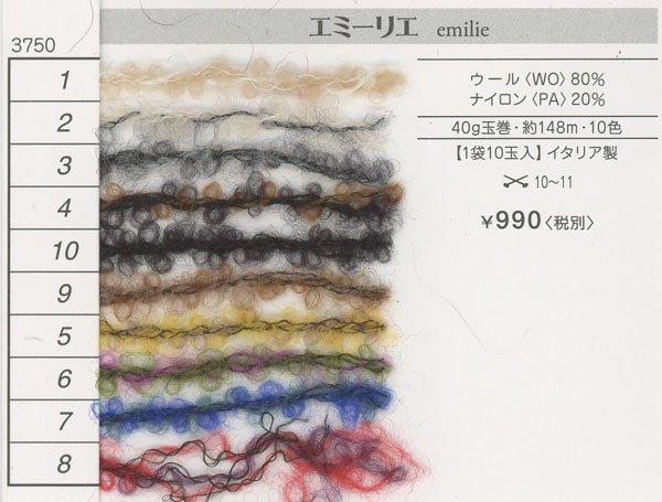リッチモア毛糸 エミーリエ 【参考画像1】