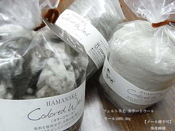 ■廃番■ ハマナカ カラードウール シェットランド H440-007-712 【参考画像3】