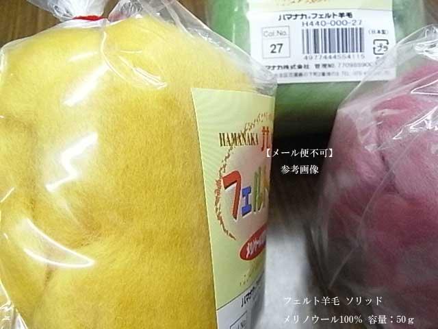 ハマナカ フェルト羊毛 ソリッド H440-000-37 【参考画像3】