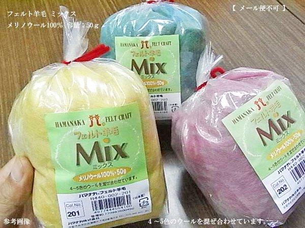 ハマナカ フェルト羊毛 ミックス H440-002-213 【参考画像2】