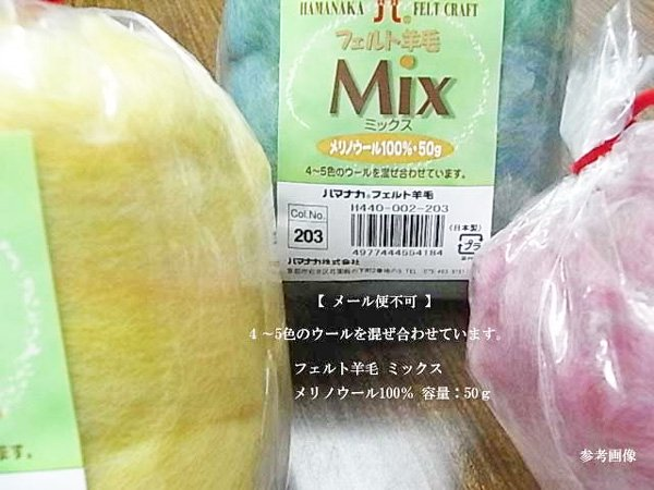 ハマナカ フェルト羊毛 ミックス H440-002-213 【参考画像3】