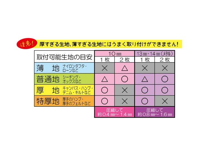 サンコッコー ワンタッチプラスナップ 13mm ベージュ 6組入 SUN17-31【3袋セット】 【参考画像6】