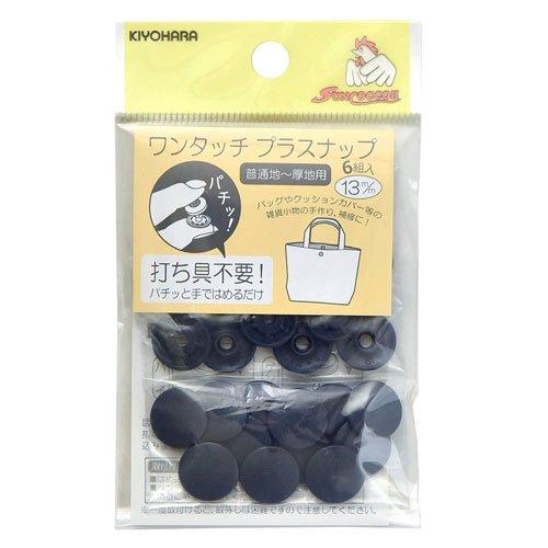 サンコッコー ワンタッチプラスナップ 13mm ネイビー 6組入 SUN17-33【3袋セット】 【参考画像1】