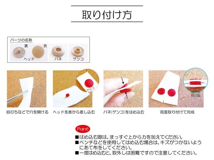 サンコッコー ワンタッチプラスナップ 13mm ネイビー 6組入 SUN17-33【3袋セット】 【参考画像5】