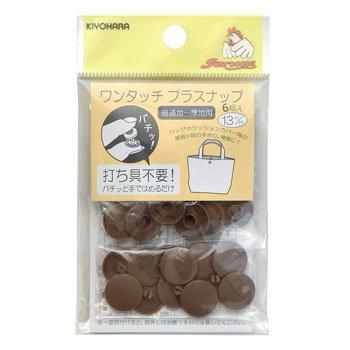 サンコッコー ワンタッチプラスナップ 13mm ブラウン 6組入 SUN17-34【3袋セット】