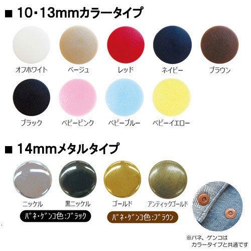 サンコッコー ワンタッチプラスナップ 13mm ブラウン 6組入 SUN17-34【3袋セット】 【参考画像3】