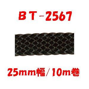 イナズマ GTメッシュテープ 25mm幅×10m BT-2567