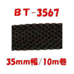 イナズマ GTメッシュテープ 36mm幅×10m BT-3567