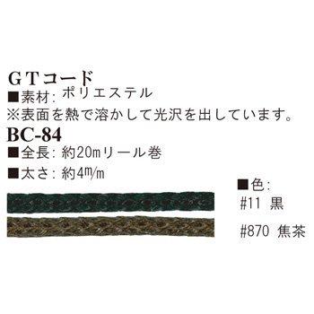イナズマ GTコード 太さ約4mm×20m BC-84