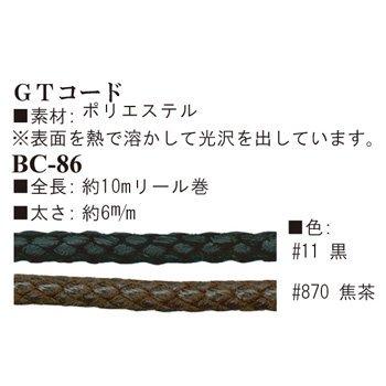 イナズマ GTコード 太さ約6mm×20m BC-86