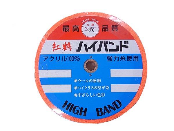 ハイバンド カラー綾テープ 20mm幅 col.6 黒 【参考画像3】