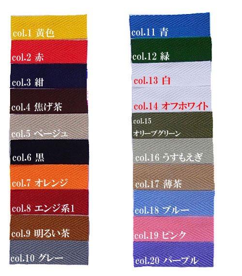 ハイバンド カラー綾テープ 20mm幅 col.6 黒 【参考画像4】