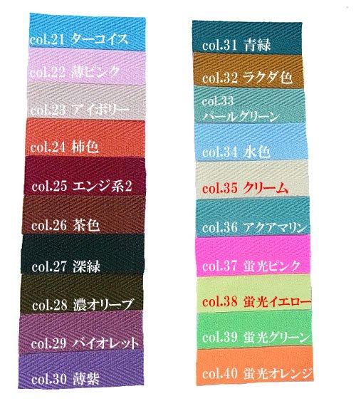 ハイバンド カラー綾テープ 20mm幅 col.6 黒 【参考画像5】