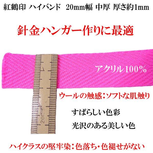 ハイバンド カラー綾テープ 20mm幅 col.19 ピンク 【参考画像1】