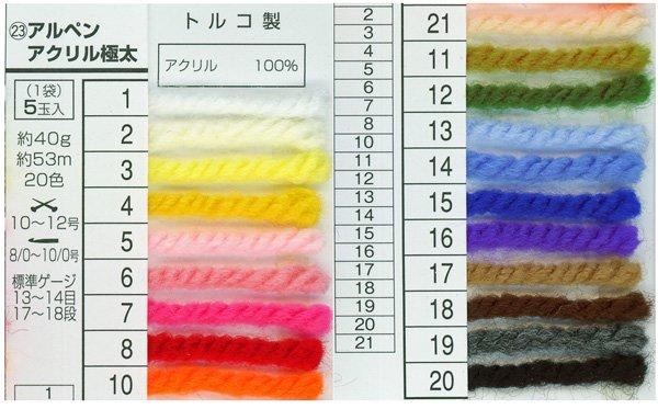 元廣 アルペン アクリル極太 col.5 ピンク 【参考画像2】