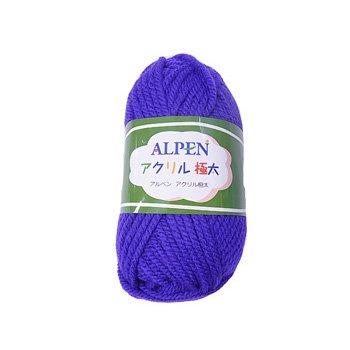 元廣 アルペン アクリル極太 col.16 紫
