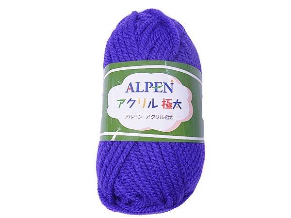 元廣 アルペン アクリル極太 col.16 紫 【参考画像1】