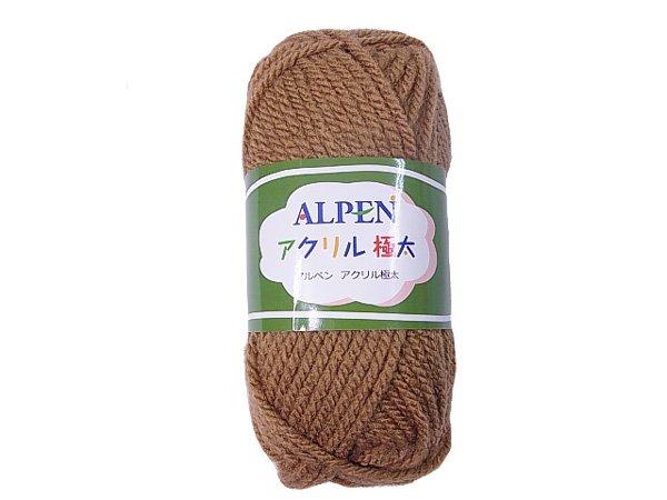 元廣 アルペン アクリル極太 col.17 茶 【参考画像1】