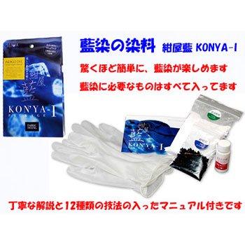 【4560263370013】藍染め染料セット 紺屋藍 SEIWA