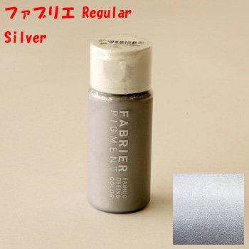 【4560263376039】ファブリエ染料 レギュラー シルバー
