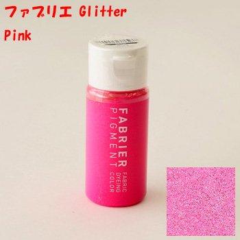 【4560263376237】ファブリエ染料 グリッター ピンク ラメ入り