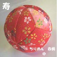 福まりキット 寿(ちりめん 赤柄 中 直径約10cm)