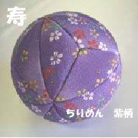 福まりキット 寿(ちりめん 紫柄)