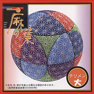 福まり手芸キット 麻の葉(ちりめん 大 直径約13cm)