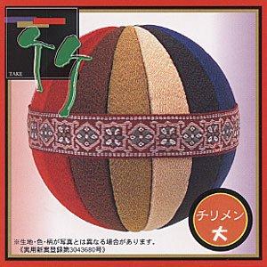福まり手芸キット 竹(チリメン 大 直径約13cm)