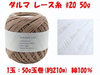 【4979738001312】ダルマ レース糸 20番 50g 白 col.1