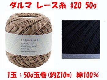 【4979738001459】ダルマ レース糸 20番 50g 黒 col.15