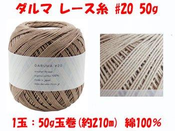 【4979738001336】ダルマ レース糸 20番 50g col.3