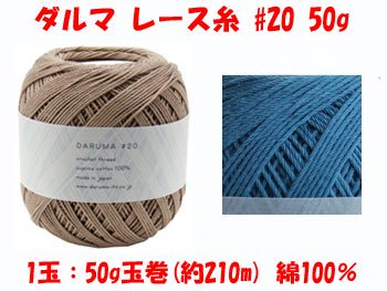 【4979738001381】ダルマ レース糸 20番 50g col.8